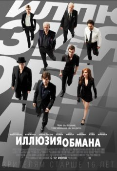 Постер к фильму – Иллюзия обмана (Now You See Me), 2013
