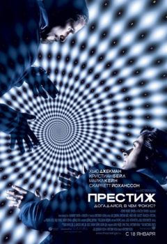 Постер к фильму – Престиж (The Prestige), 2006