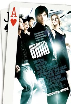 Постер к фильму – Двадцать одно (21), 2008