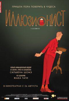 Постер к фильму – Иллюзионист (L'illusionniste), 2010