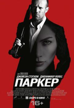 Постер к фильму – Паркер (Parker), 2013