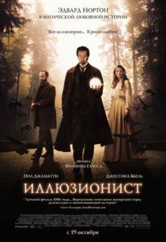 Постер к фильму – Иллюзионист (The Illusionist), 2006