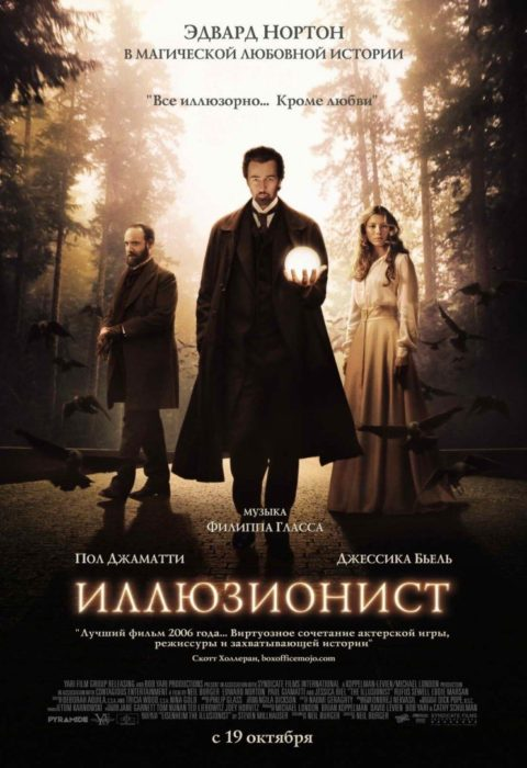 Иллюзионист (The Illusionist), 2006