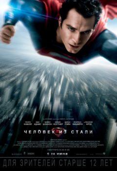 Постер к фильму – Человек из стали (Man of Steel), 2013