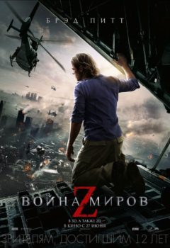 Война миров Z (World War Z), 2013