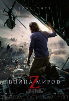 Постер к фильму – Война миров Z (World War Z), 2013