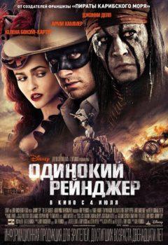 Постер к фильму – Одинокий рейнджер (The Lone Ranger), 2013