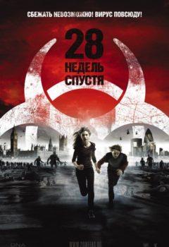 Постер к фильму – 28 недель спустя (28 Weeks Later), 2007