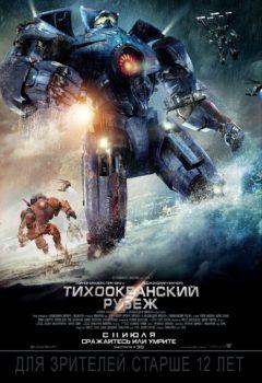 Постер к фильму – Тихоокеанский рубеж (Pacific Rim), 2013
