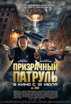 Постер к фильму – Призрачный патруль (R.I.P.D.), 2013