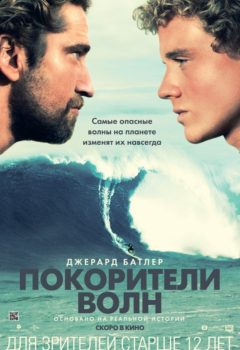 Постер к фильму – Покорители волн (Chasing Mavericks), 2012