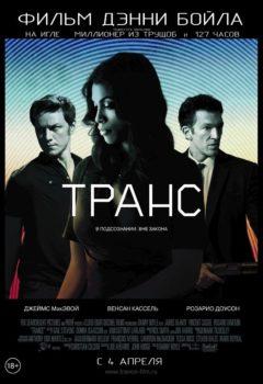 Постер к фильму – Транс (Trance), 2013