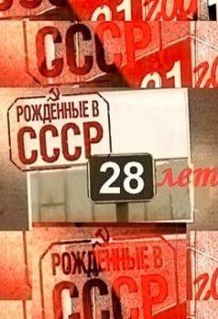 Постер к фильму – Рождённые в СССР: 28 лет, 2012