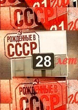 Рождённые в СССР: 28 лет (Born in the USSR: 28 Up), 2012