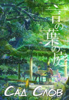 Сад изящных слов (Kotonoha no Niwa), 2013
