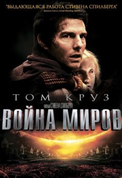 Война миров (War of the Worlds), 2005