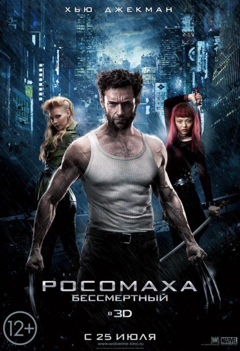 Постер к фильму – Росомаха: Бессмертный (The Wolverine), 2013
