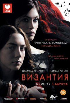 Византия (Byzantium), 2012