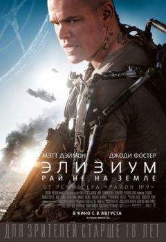 Постер к фильму – Элизиум: Рай не на Земле (Elysium), 2013