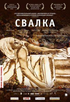 Постер к фильму – Свалка (Waste Land), 2010