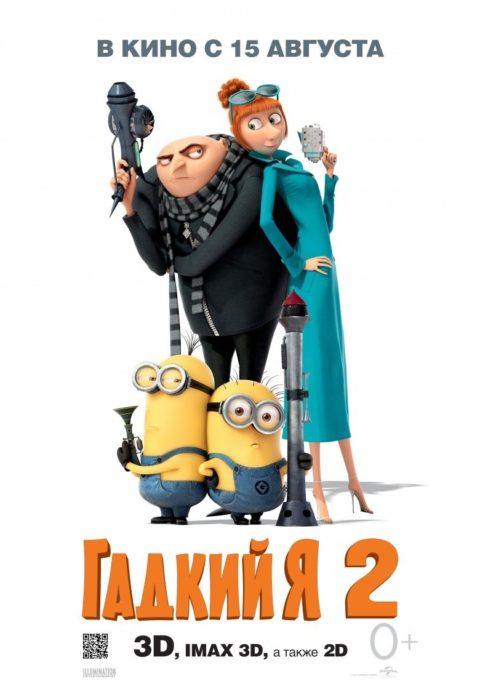 Гадкий я 2 (Despicable Me 2), 2013