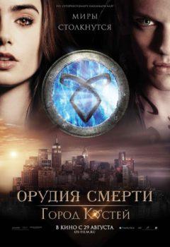 Постер к фильму – Орудия смерти: Город костей (The Mortal Instruments: City of Bones), 2013