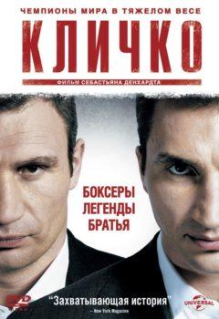 Постер к фильму – Кличко (Klitschko), 2011