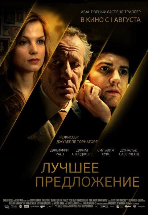 Лучшее предложение (La migliore offerta), 2012