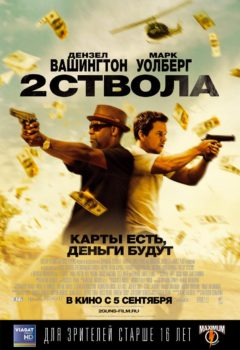 Постер к фильму – Два ствола (2 Guns), 2013