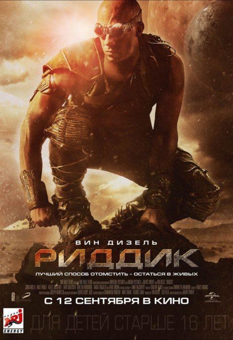 Риддик (Riddick), 2013