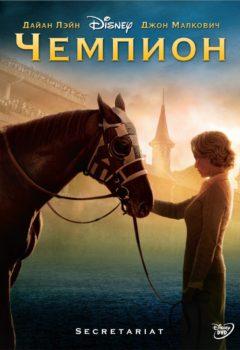 Постер к фильму – Чемпион (Secretariat), 2010