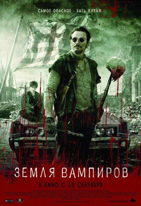Земля вампиров (Stake Land), 2010