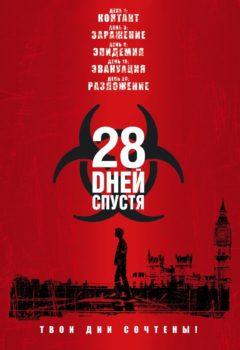 Постер к фильму – 28 дней спустя (28 Days Later), 2002