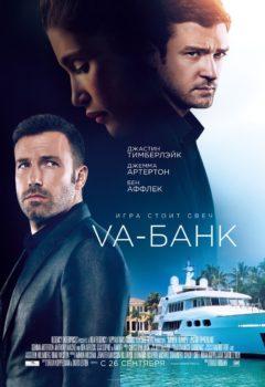 Постер к фильму – Va-банк (Runner Runner), 2013