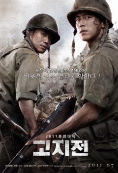 Постер к фильму – Линия фронта (Gojijeon), 2011