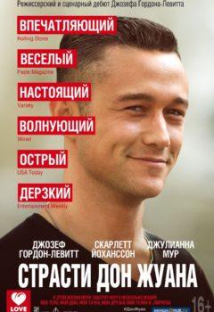 Постер к фильму – Страсти Дон Жуана (Don Jon), 2013