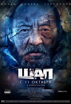 Старик (Shal), 2012