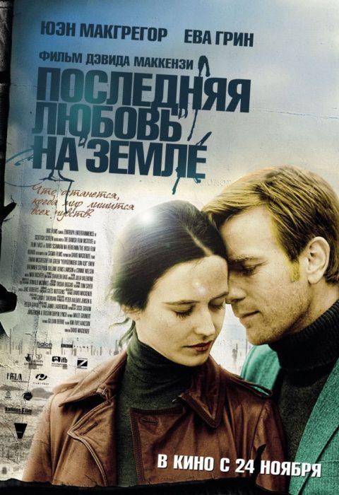 Последняя любовь на Земле (Perfect Sense), 2011