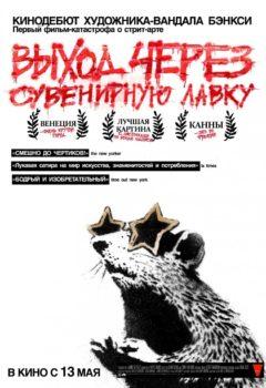 Постер к фильму – Выход через сувенирную лавку (Exit Through the Gift Shop), 2010