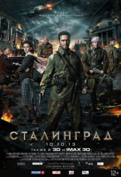 Сталинград, 2013