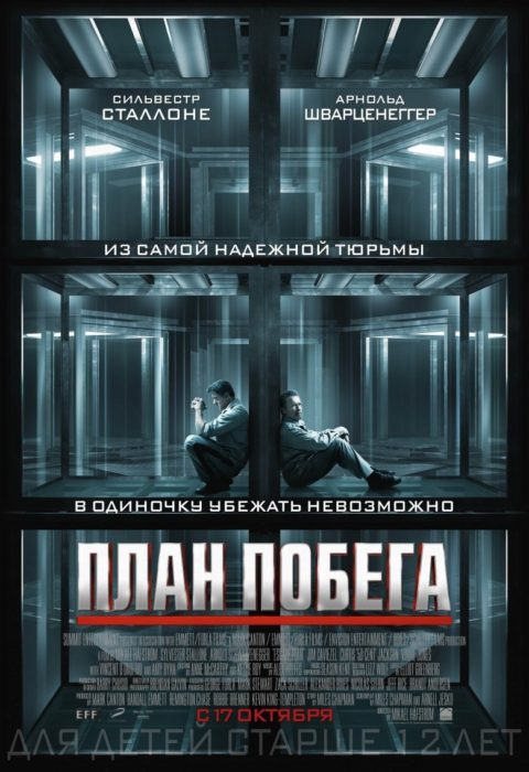 План побега (Escape Plan), 2013