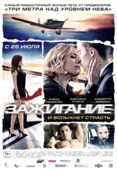 Постер к фильму – Зажигание (Combustión), 2013