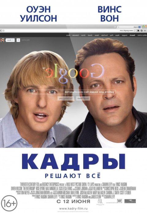 Кадры (The Internship), 2013