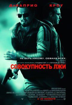 Совокупность лжи (Body of Lies), 2008