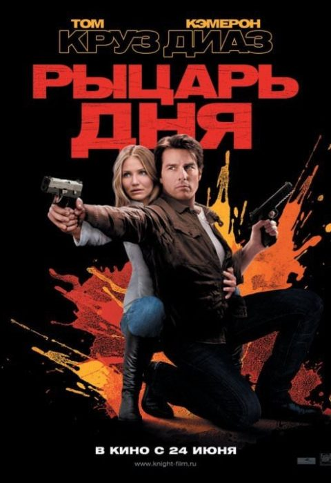Рыцарь дня (Knight and Day), 2010