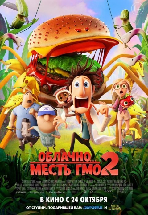 Облачно… 2: Месть ГМО (Cloudy with a Chance of Meatballs 2), 2013