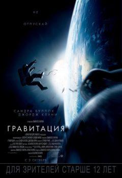 Гравитация (Gravity), 2013