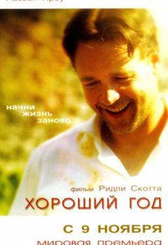 Постер к фильму – Хороший год (A Good Year), 2006