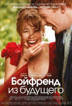Постер к фильму – Бойфренд из будущего (About Time), 2013