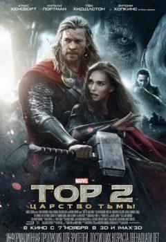 Постер к фильму – Тор 2: Царство тьмы (Thor: The Dark World), 2013